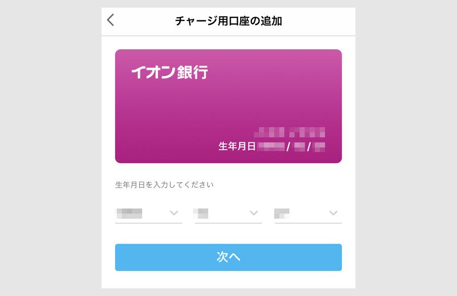PayPayに銀行口座からチャージする方法3