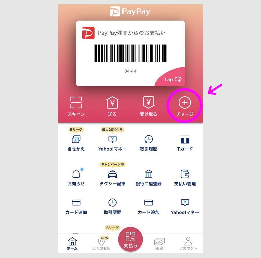 PayPayに銀行口座からチャージする方法4