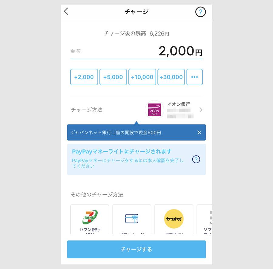 PayPayに銀行口座からチャージする方法5