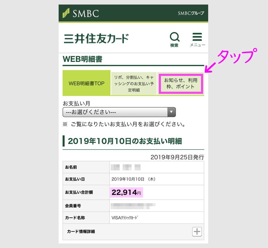 ワールドプレゼントの獲得例(利用金額1万円以上の例)1