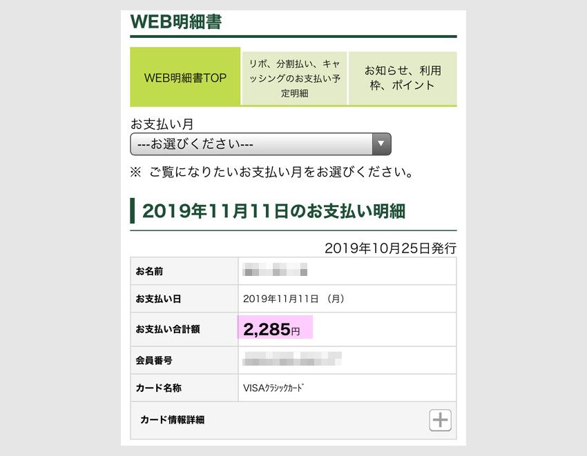 ワールドプレゼントの獲得例(利用金額1000円以上の例)1