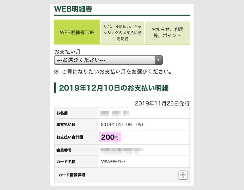ワールドプレゼントの獲得例(利用金額1000円未満の例)1