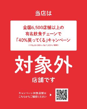 対象外のポスター