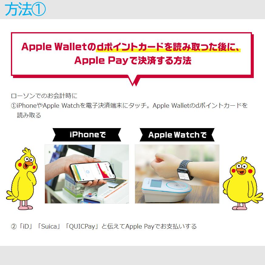 ステップ5:ローソンでApple Payで支払う1
