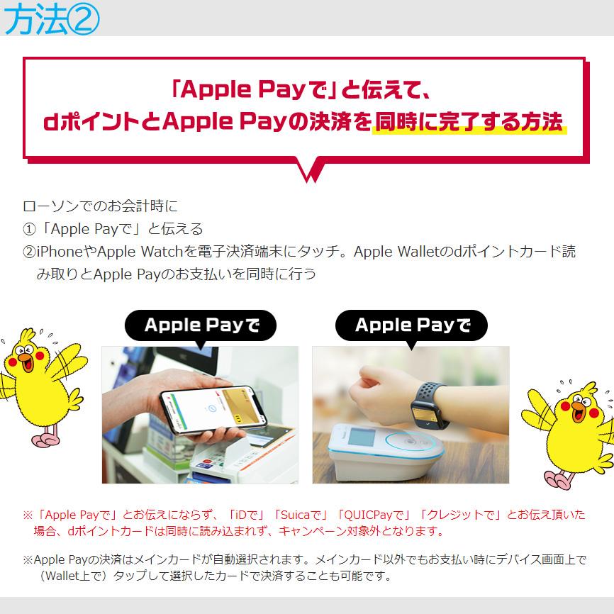 ステップ5:ローソンでApple Payで支払う4