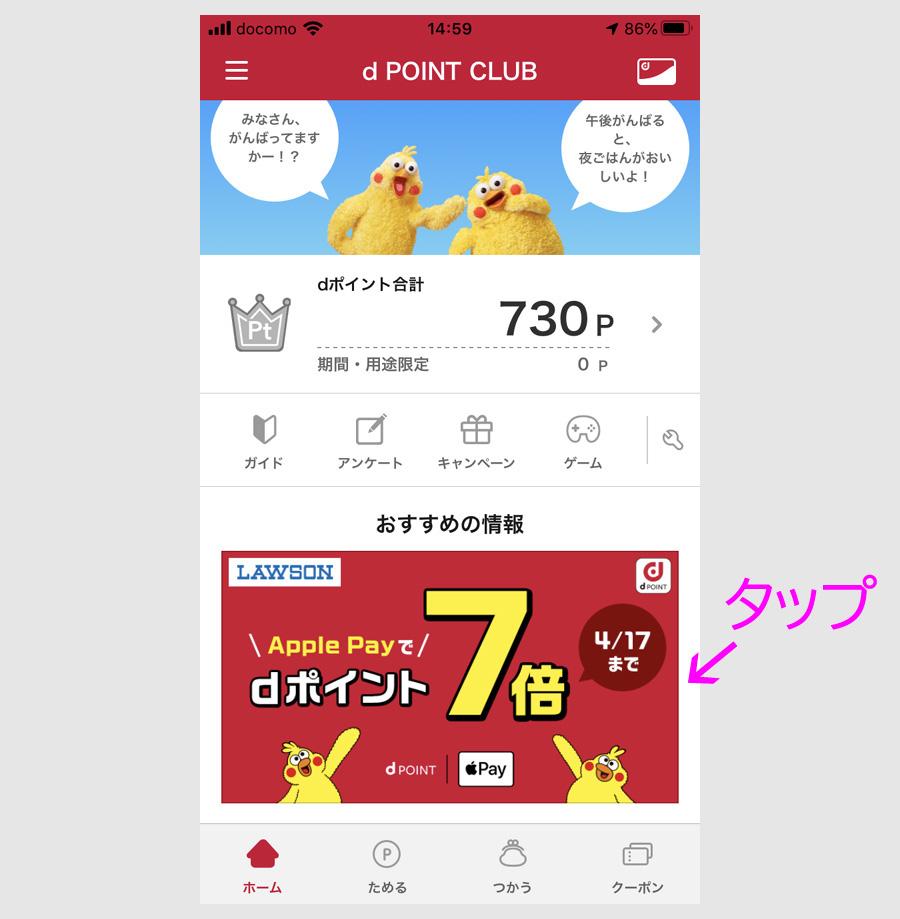 ステップ4:dポイントカードをApple Payに登録する1