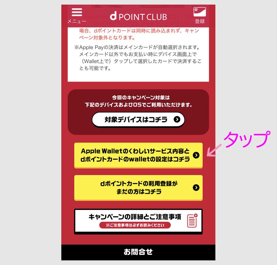 ステップ4:dポイントカードをApple Payに登録する2
