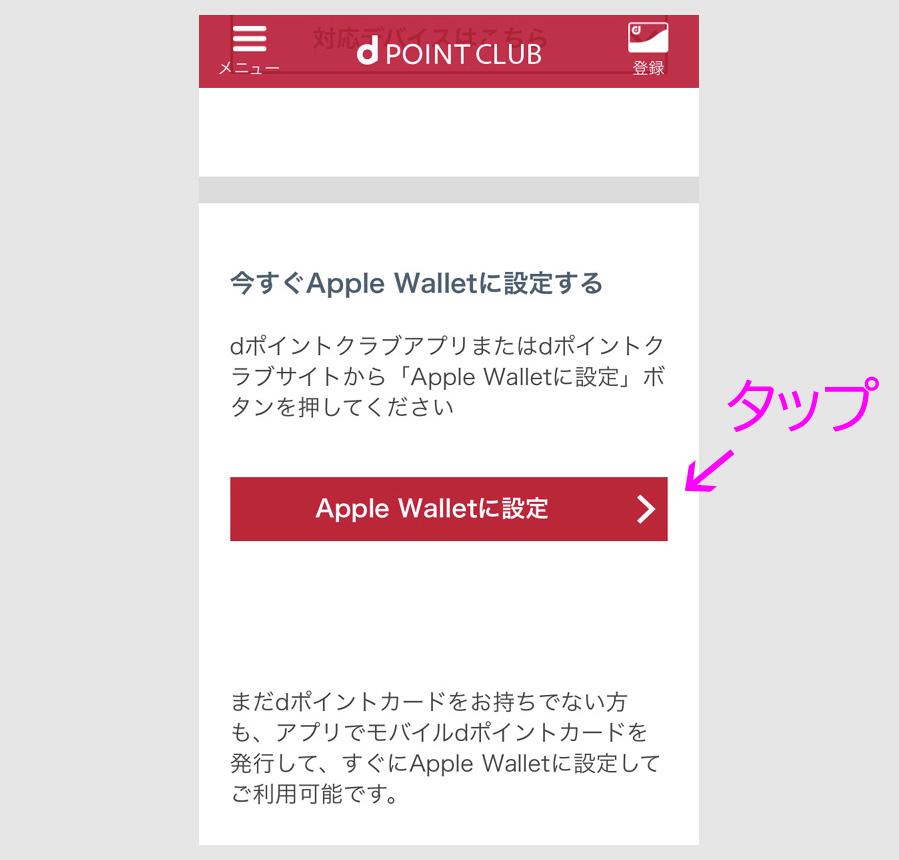ステップ4:dポイントカードをApple Payに登録する3