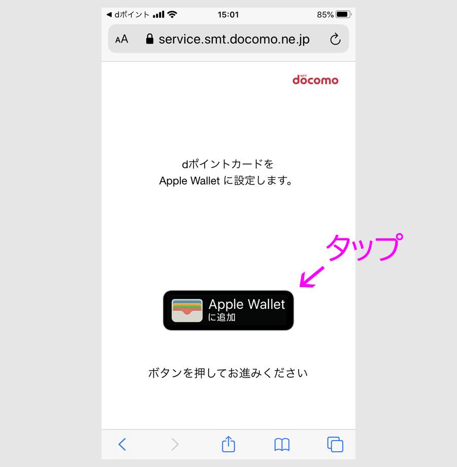 ステップ4:dポイントカードをApple Payに登録する5