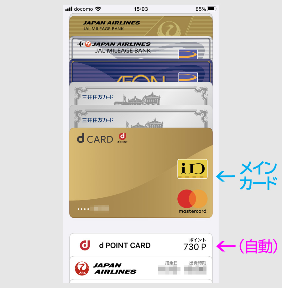 ステップ4:dポイントカードをApple Payに登録する8