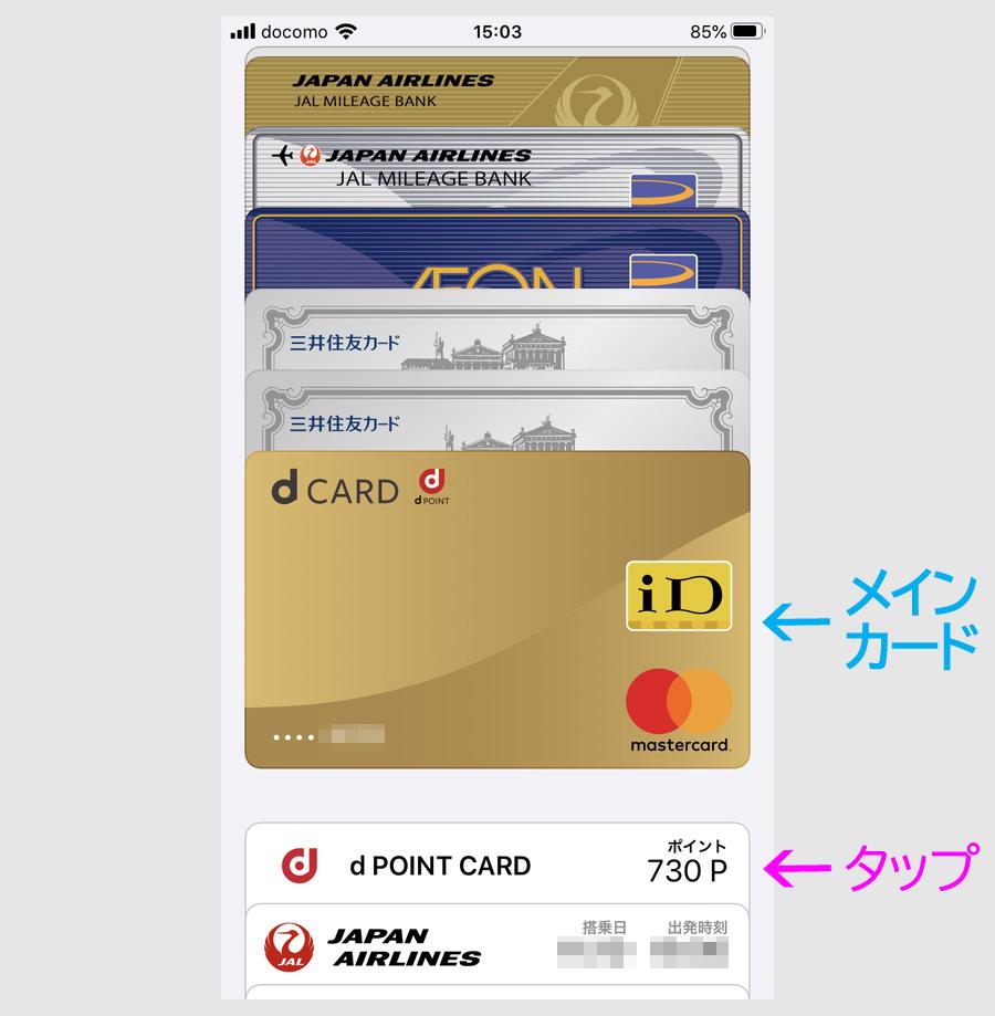 ステップ5:ローソンでApple Payで支払う2