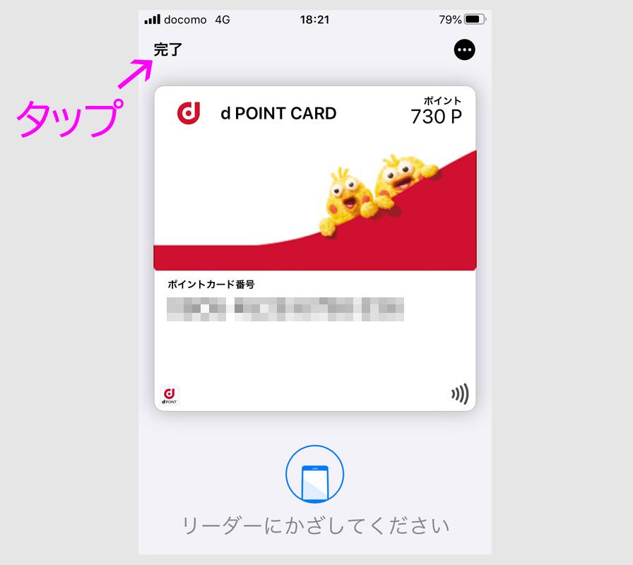 ステップ5:ローソンでApple Payで支払う3