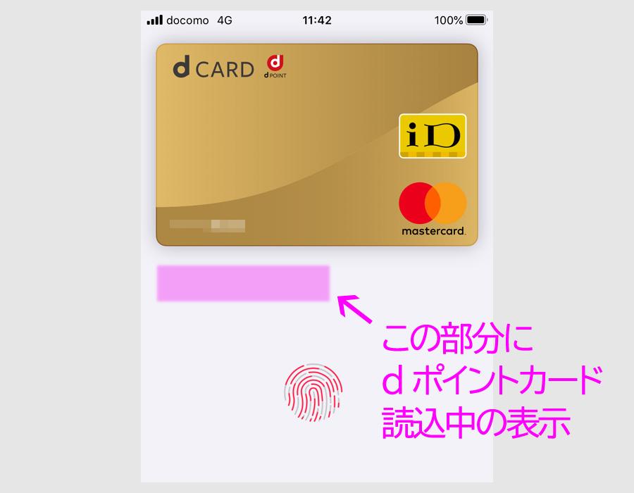 ステップ5:ローソンでApple Payで支払う6