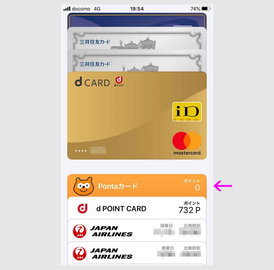 ステップ5:ローソンでApple Payで支払う7