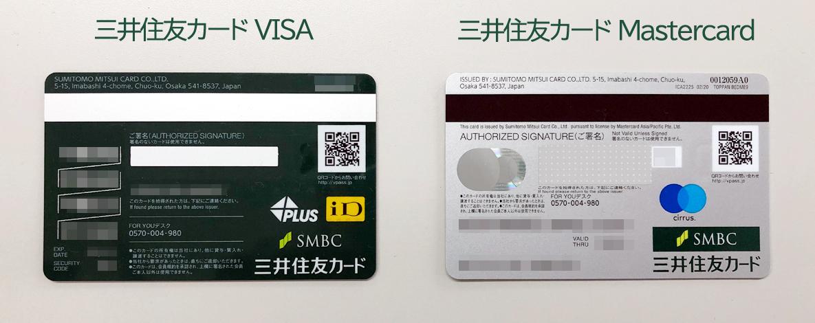 三井住友カードの新デザイン 裏