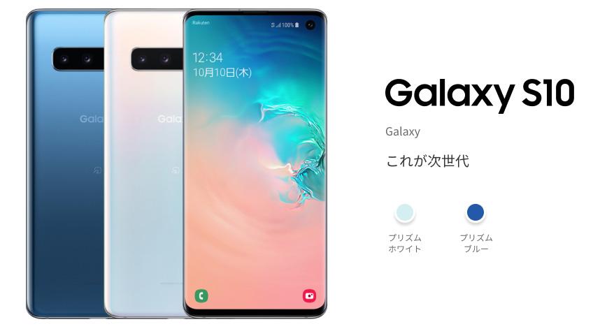 Galaxy S10 (99800円)