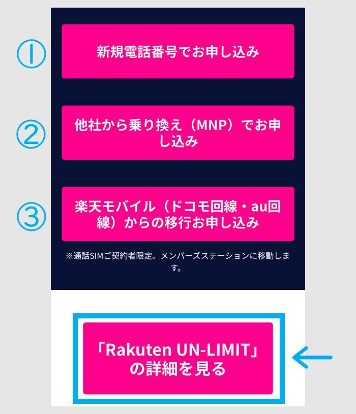 STEP1:楽天モバイルにアクセス4