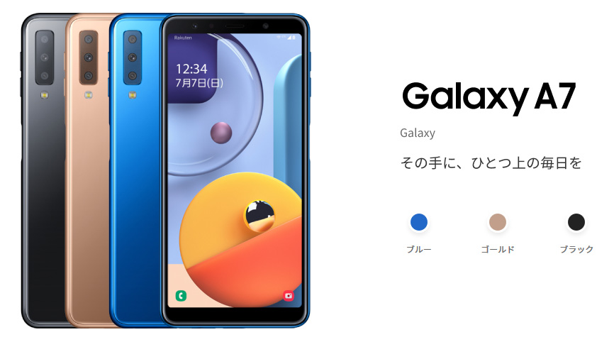 Galaxy A7(41800円)
