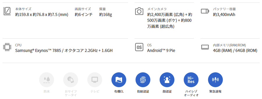 Galaxy A7(41800円)2