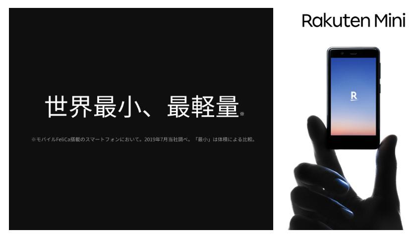 Rakuten Mini(21800円)