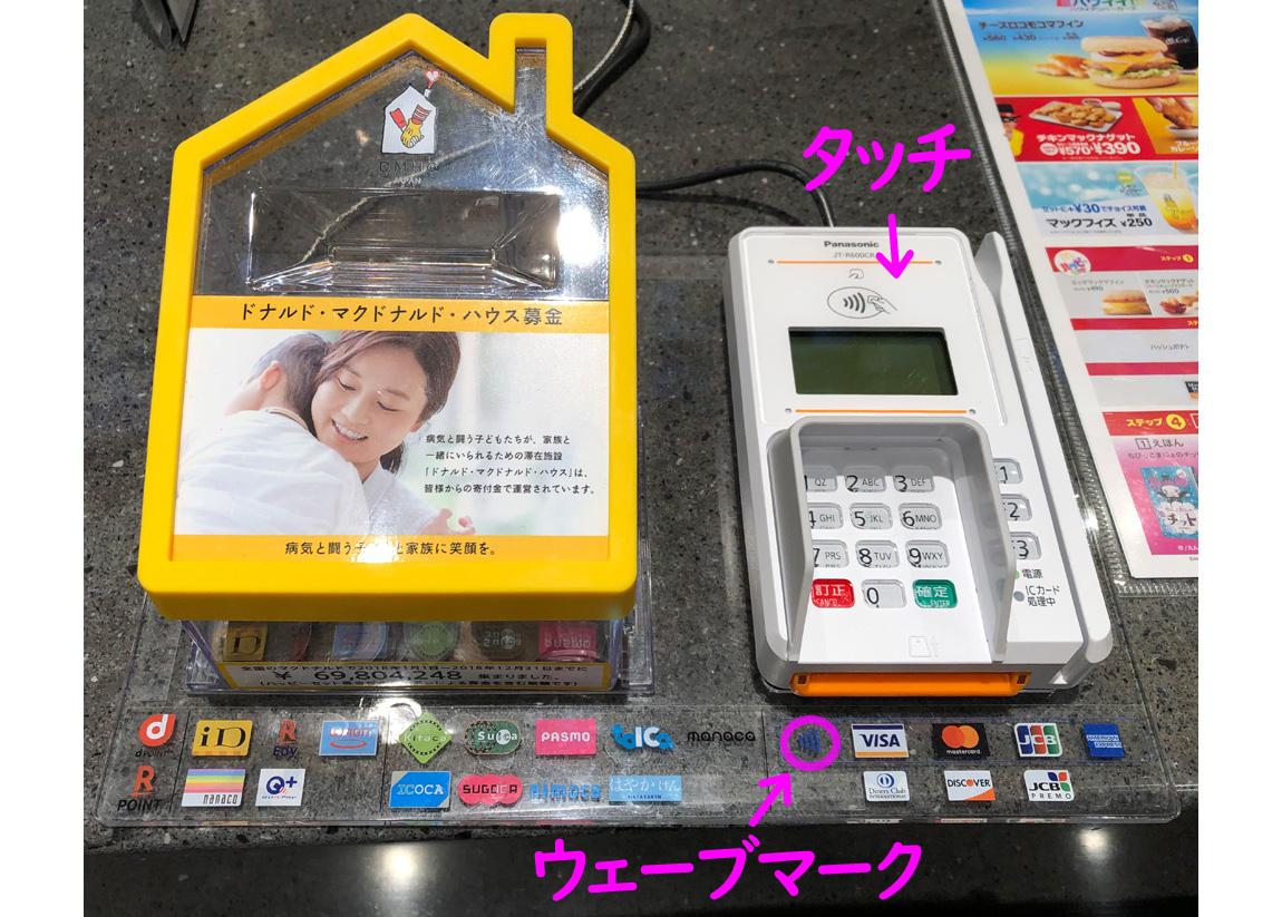 三井住友VISAタッチ1000円無料 マクドナルド