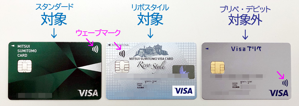 三井住友VISAタッチ1000円無料 対象カード