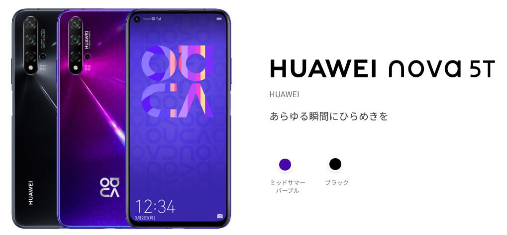 HUAWEI nova 5T(59800円)