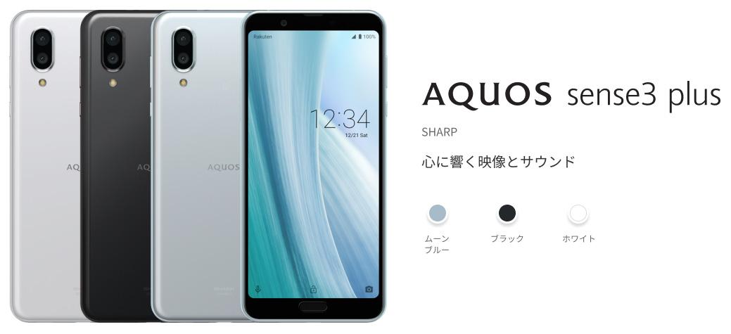 AQUOS sense3 plus(48800円)