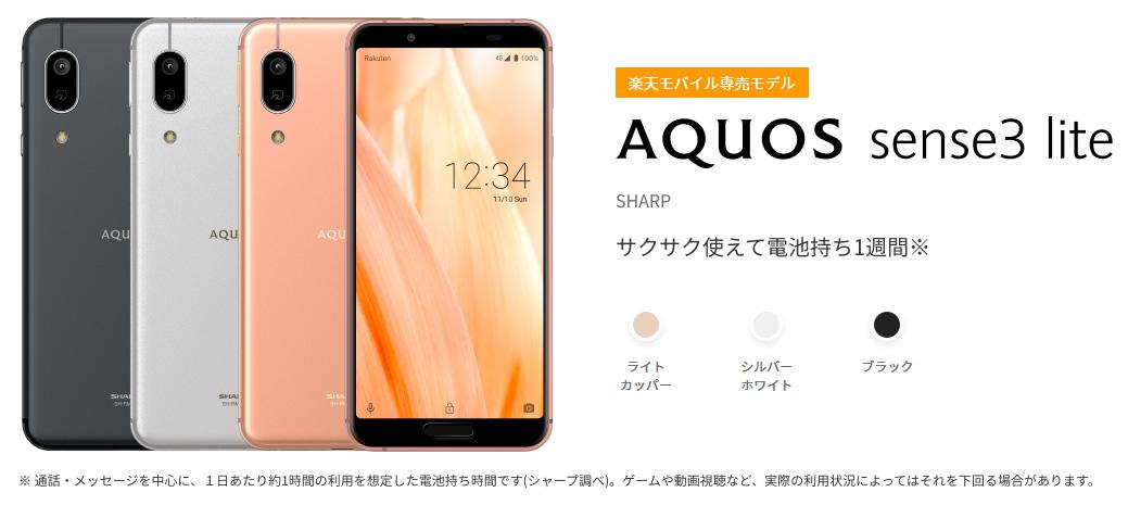 AQUOS sense3 lite(32800円)