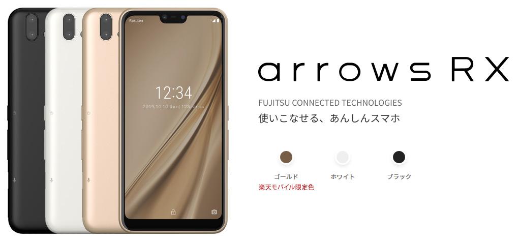 arrows RX(32800円) - 楽天モバイル