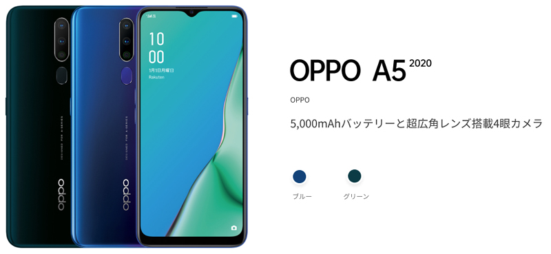 OPPO A5 2020(28800円)