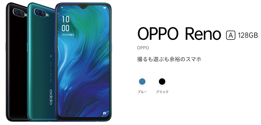 OPPO Reno A 128GB(38800円)
