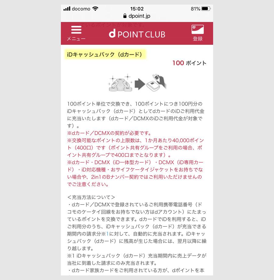 iDキャッシュバック交換ページにアクセス2