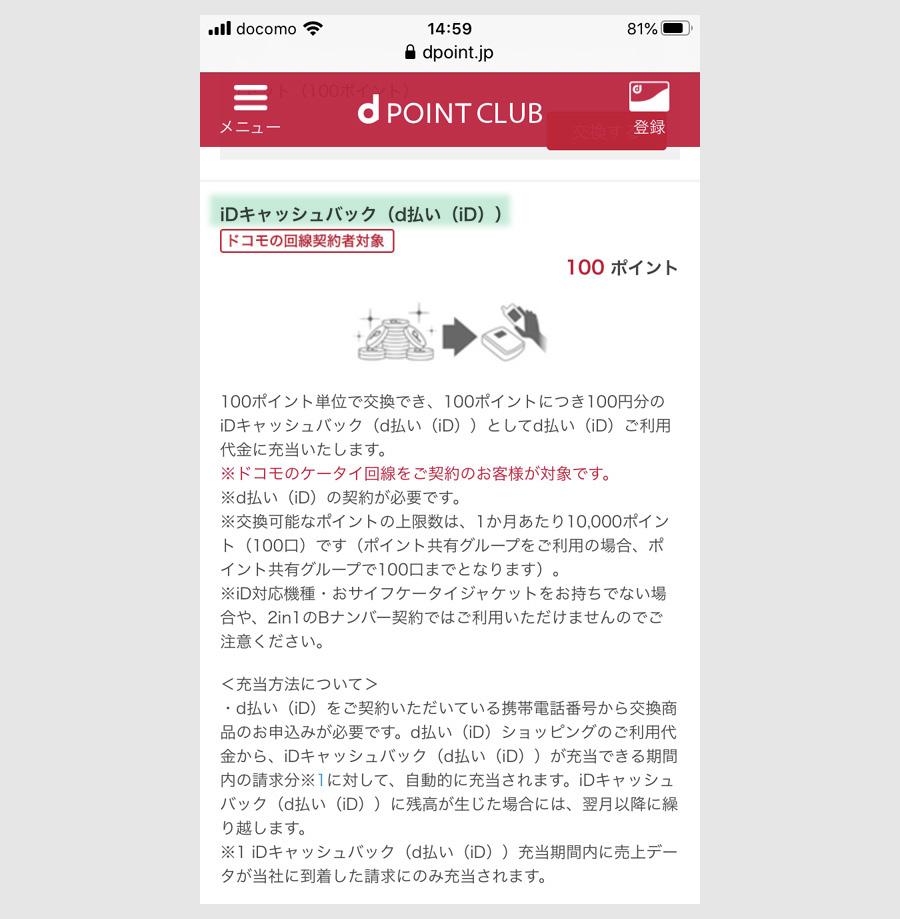 iDキャッシュバック交換ページにアクセス8