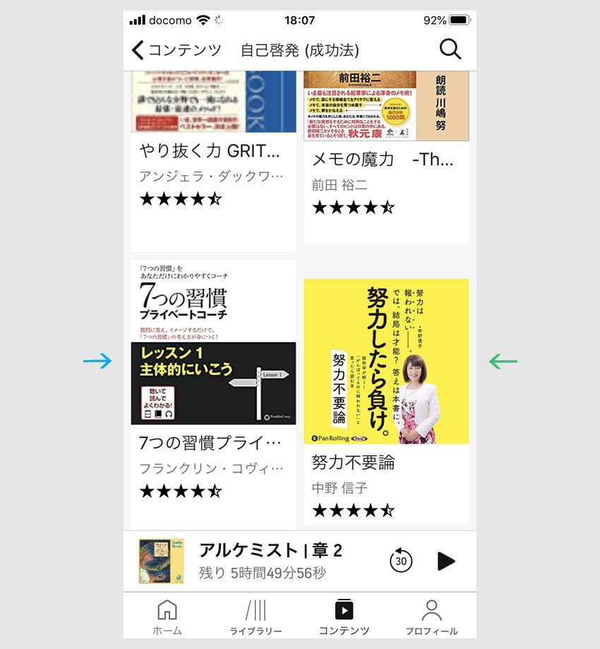 Amazon オーディブルの基本的な使い方5