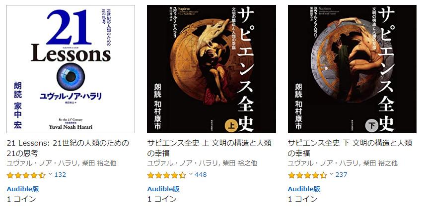 Amazon オーディブルで読んでいる本