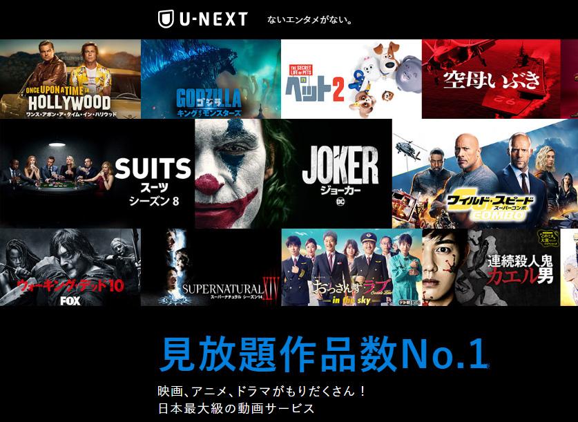 U-NEXT 1