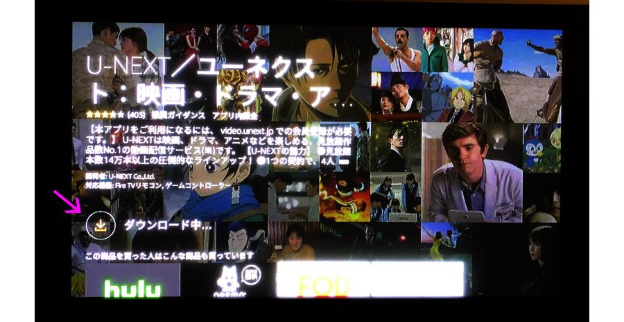 U-NEXTをテレビ画面で見る方法3