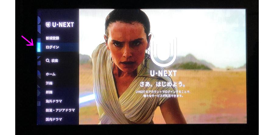 U-NEXTをテレビ画面で見る方法4
