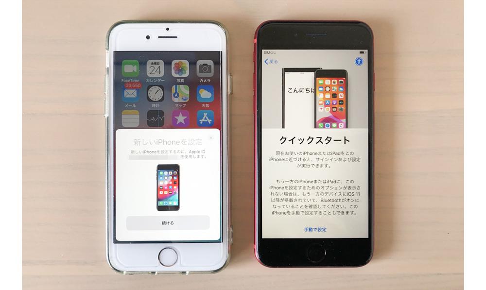 新型iPhone SEに楽天SIMをセット2