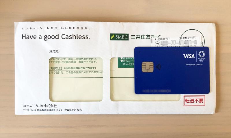 VISA LINE Pay カードが届いた1