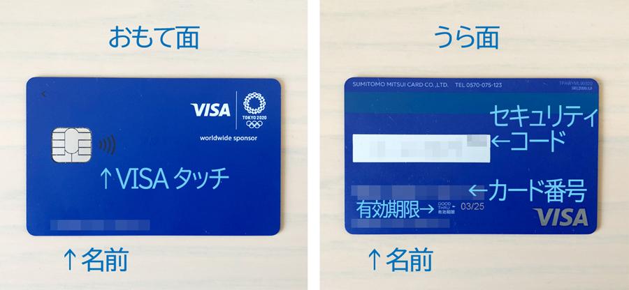 VISA LINE Pay カードが届いた2