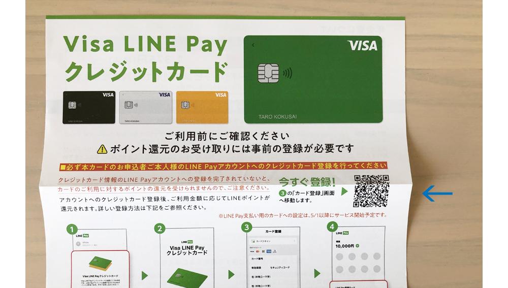 VISA LINE Pay カードが届いた3