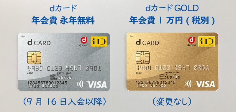 dカードとdカード GOLD