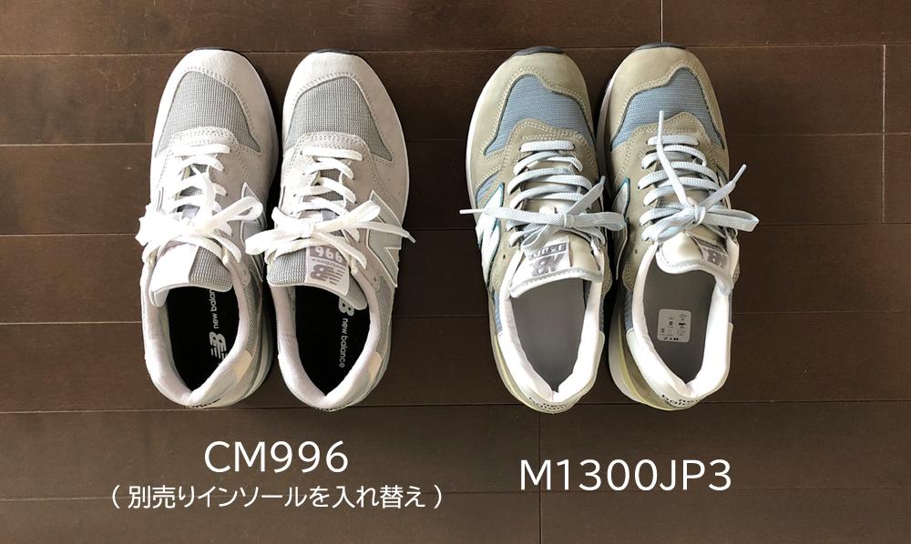 ニューバランスCM996とM1300JP3