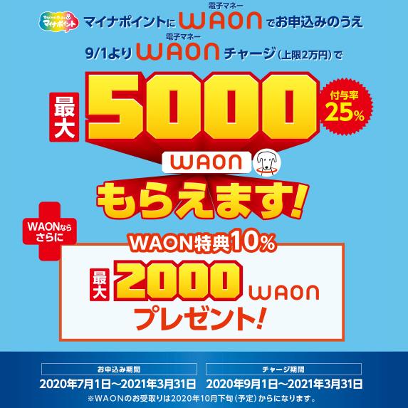 WAON(+10%還元 / 上限+2000円分ワオン)
