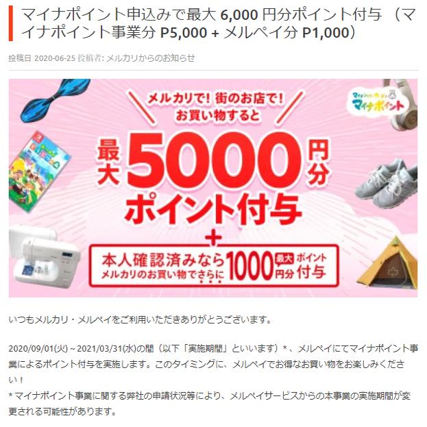 メルペイ(20%還元 / 上限+メルカリ購入1000円分)