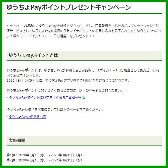 ゆうちょPay(申込で最大2000P)