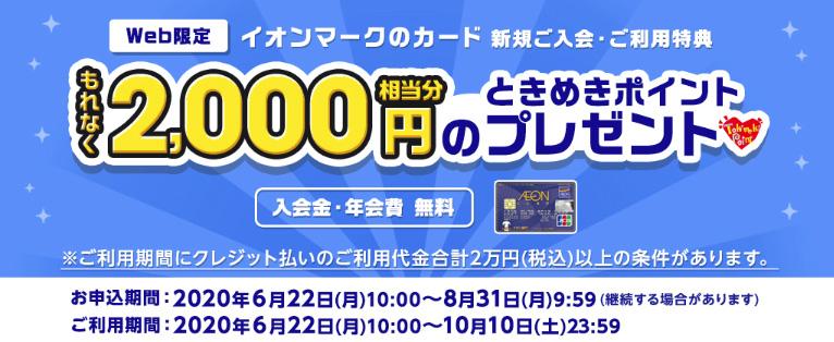 ②イオンカード2000円分プレゼントキャンペーン