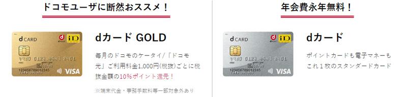 ④dカード入会キャンペーン